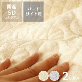 ニューパイルパッド SDセミダブルドリームベッド dream bed シーツ ウォーターベット 寝具 結婚祝い おしゃれ シンプル ナチュラル モダン セミダブルベッド セミダブルベット 通販