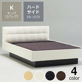 特価フレームウォーターベッドハードサイド Kキング(2バッグ)BODYTONE-EX1575【ウォーターワールド/WATER WORLD】※代引き不可 ドリームベッド dream bed ウォーターベット 寝具
