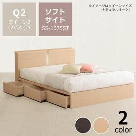 特価フレームウォーターベッド(BOX引出付)ソフトサイド クイーン2サイズ(2バッグ)BODYTONE-SS1575ST ※代引き不可(ウォーターワールド/WATER WORLD)ドリームベッド dream bed ウォーターベット 収納 おしゃれ クィーン