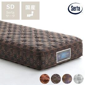サータ(Serta)iSeries(アイシリーズ) ノーマルボックストップポケットコイルマットレス(BOXトップタイプ)SD セミダブルサイズ(3ゾーン:交互配列) ※キャンセル不可 ※代引き不可
