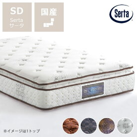 サータ(Serta)iSeries(アイシリーズ) ファームピローソフトポケットコイルマットレス(ピローソフト・2トップタイプ)SD セミダブルサイズ(5ゾーン:交互配列) ※キャンセル不可 ※代引き不可