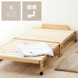 出し入れ簡単!折り畳みが驚くほど軽くてスムーズな木製折りたたみベッドシングル ロータイプ シングルベット ナチュラル 日本製 国産 スノコベッド スノコベット 無垢材 シンプル 天然木 ベッドフレーム