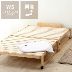 出し入れ簡単!折り畳みが驚くほど軽くてスムーズな木製折りたたみベッドワイドシングル ロータイプ すのこベッド すのこベット 寝具 おしゃれ シンプル ナチュラル 家具 折り畳み式 モダン ヒノキ 桧 檜 スノコベッド