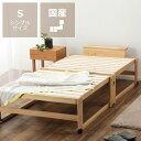 出し入れ簡単!折り畳みが驚くほど軽くてスムーズな木製折りたたみベッド シングル ハイタイプ すのこベッド すのこベット 寝具 おしゃれ シンプル ナチュラル 家具 折り畳み式 モダン ヒノキ 桧 檜 スノコベッド 折り畳みベッド コンパクト 北欧