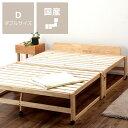 出し入れ簡単!折りたたみが驚くほど軽くてスムーズな木製折りたたみベッド ダブル ハイタイプ すのこベッド すのこベット 寝具 おしゃれ シンプル ナチュラル 折り畳み式 モダン ヒノキ 桧 檜 スノコ