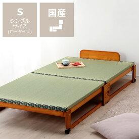 出し入れ簡単!折り畳みが驚くほど軽くてスムーズな木製折りたたみベッド畳ベッド シングル ロータイプ ひのき い草 無垢材 和風 シングルベッド 日本製 和モダン おしゃれ アジアン ベット 折り畳み ヒノキ コンパクト タタミ 折畳み 檜 国産