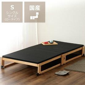出し入れ簡単!折り畳みが驚くほど軽くてスムーズな炭入り折りたたみベッド畳ベッド シングル ロータイプ折りたたみベット 折り畳みベッド 畳ベッド 畳ベット 国産 シングルベッド シングルベット コンパクト 黒畳