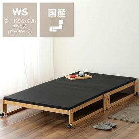 出し入れ簡単!折り畳みが驚くほど軽くてスムーズな炭入り折りたたみベッド畳ベッド ワイドシングル ロータイプ折りたたみベット 折り畳みベッド 畳ベット 国産 黒畳ベッド シングルベッド シングルベット 日本製 ヘッドレス キャスター付き