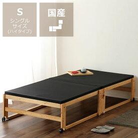 出し入れ簡単!折り畳みが驚くほど軽くてスムーズな炭入り折りたたみベッド畳ベッド シングル ハイタイプ折りたたみベット 折り畳みベッド 畳ベット 国産 黒畳ベッド シングルベッド シングルベット 日本製 ヘッドレス キャスター付き 黒畳