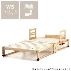 出し入れ簡単!折り畳みが驚くほど軽くてスムーズな木製折りたたみベッドワイドシングル ロータイプ+専用手すり2枚セット