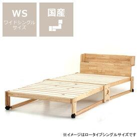 出し入れ簡単!折り畳みが驚くほど軽くてスムーズな木製折りたたみベッドワイドシングル ロータイプ+専用棚セット