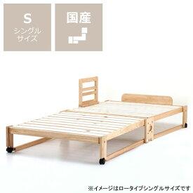 出し入れ簡単!折り畳みが驚くほど軽くてスムーズな木製折りたたみベッドシングル ハイタイプ+専用手すり1本セット