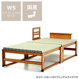 出し入れ簡単!折り畳みが驚くほど軽くてスムーズな木製折りたたみベッド畳ベッド ワイドシングル ハイタイプ+専用手すりセット