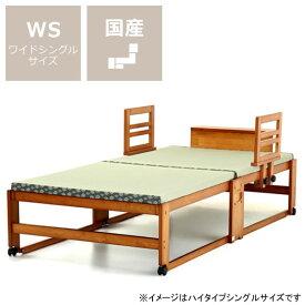 出し入れ簡単!折り畳みが驚くほど軽くてスムーズな木製折りたたみベッド畳ベッド ワイドシングル ハイタイプ+専用手すり2枚セット