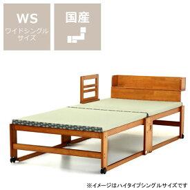出し入れ簡単!折り畳みが驚くほど軽くてスムーズな木製折りたたみベッド畳ベッド ワイドシングル ハイタイプ+専用棚・手すりセット