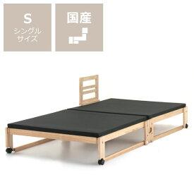 出し入れ簡単!折り畳みが驚くほど軽くてスムーズな炭入り折りたたみベッド畳ベッド シングル ロータイプ+専用手すりセット