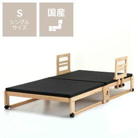 出し入れ簡単!折り畳みが驚くほど軽くてスムーズな炭入り折りたたみベッド畳ベッド シングル ロータイプ+専用手すり2枚セット