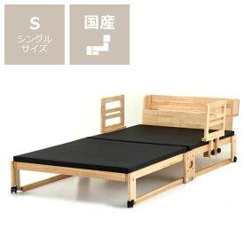 出し入れ簡単!折り畳みが驚くほど軽くてスムーズな炭入り折りたたみベッド畳ベッド シングル ロータイプ+専用棚・手すり2枚セット