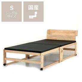 出し入れ簡単!折り畳みが驚くほど軽くてスムーズな炭入り折りたたみベッド畳ベッド シングル ハイタイプ+専用棚セット