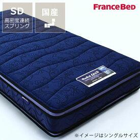ボディコンディショニングマットレスセミダブルサイズ両面仕様グレード(RH-BAE-DLX) フランスベッド フランスベット francebed マット スプリングマットレス ベッド ベット ブレスエアエクストラ 高反発 東洋紡 硬め 快眠 日本製 リバーシブル
