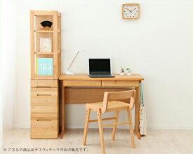 リビングにも馴染みやすいシンプルデザインの学習机2点セット(デスク+ラック)100cm幅 棚付き ナチュラル