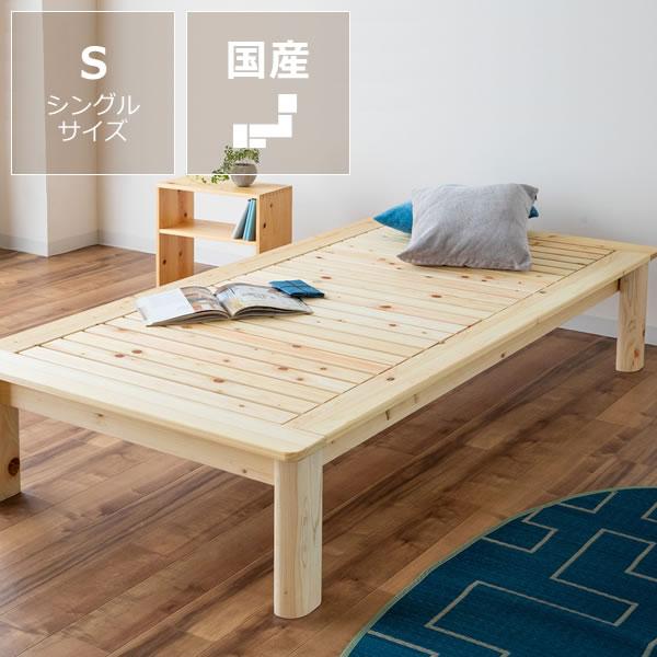 すのこベッド 総ヒノキ シングルサイズ フレームのみ すのこベット シングルベッド シングルベット ナチュラル 日本製 国産 スノコベッド スノコベット 無垢材 シンプル 天然木 ベッドフレーム ひのき すのこ