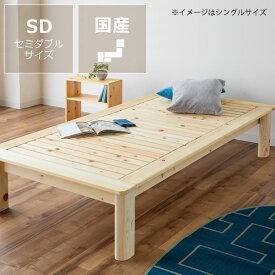 ひのき100%でがっしりした木製すのこベッドセミダブルサイズフレームのみすのこベット 寝具 おしゃれ シンプル 国産 日本製 モダン ひのき ヒノキ セミダブルベッド セミダブルベット スノコベッド セミダブル