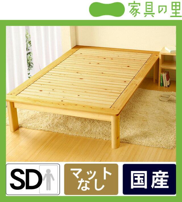 ひのき100%でがっしりした木製すのこベッドセミダブルサイズフレームのみ すのこベット 寝具 おしゃれ シンプル 国産 日本製 モダン ひのき ヒノキ セミダブルベッド セミダブルベット スノコベッド