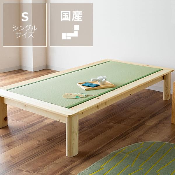 木製 畳ベッド シングルベッド ひのき い草 無垢材 スノコベッド 日本製 すのこベット 和モダン おしゃれ たたみベッド ヒノキ 和風 すのこベッド 檜 タタミ シングルベット 国産 木製 畳 シングル ベッド 北欧 頑丈