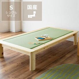 畳ベッド シングルベッド 木製 ひのき い草 無垢材 スノコベッド 日本製 すのこベット 和モダン おしゃれ たたみベッド ヒノキ 和風 すのこベッド 檜 タタミ シングルベット 国産 木製 畳 シングル ベッド 北欧 頑丈