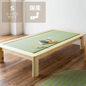 畳ベッド シングルベッド 木製 ひのき い草 無垢材 スノコベッド 日本製 すのこベット 和モダン おしゃれ たたみベッド ヒノキ 和風 すのこベッド 檜 タタミ シングルベット 国産 木製 畳 シ