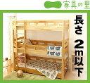 コンパクトで頑丈な三段ベッド 3段ベッド/すのこベッド 子供用ベッド 3段ベット 三段ベット すのこベット 組み立て スノコベッド 子供部屋 おしゃれ 子ども ...