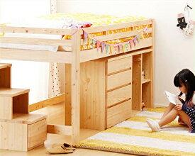 子供部屋にぴったり!お部屋を有効活用出来る万能システム・ロフトベッド(階段タイプ)4点セット シングルベッド 木製 すのこベッド すのこベット 階段 女の子 ロータイプ ミドルベッド 子供用ベッド 日本製 入学準備 入学祝い