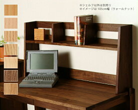 【レグナテック】【リーヴス】天然木の温もりたっぷり木製デスクシェルフ・上棚 ※キャンセル不可