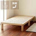 あ!かる〜い!高級桐材使用、組み立て簡単シンプルなすのこベッドシングルベッド フレームのみホームカミング Home…
