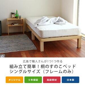桐のすのこベッドシングルベッドフレームのみヘッドレスすのこベットすのこベッド【シングルシングルベットナチュラル無垢日本製国産スノコベッドスノコベット無垢材シンプルベッドベットモダンスノコベッド天然木フレームベッドフレーム】