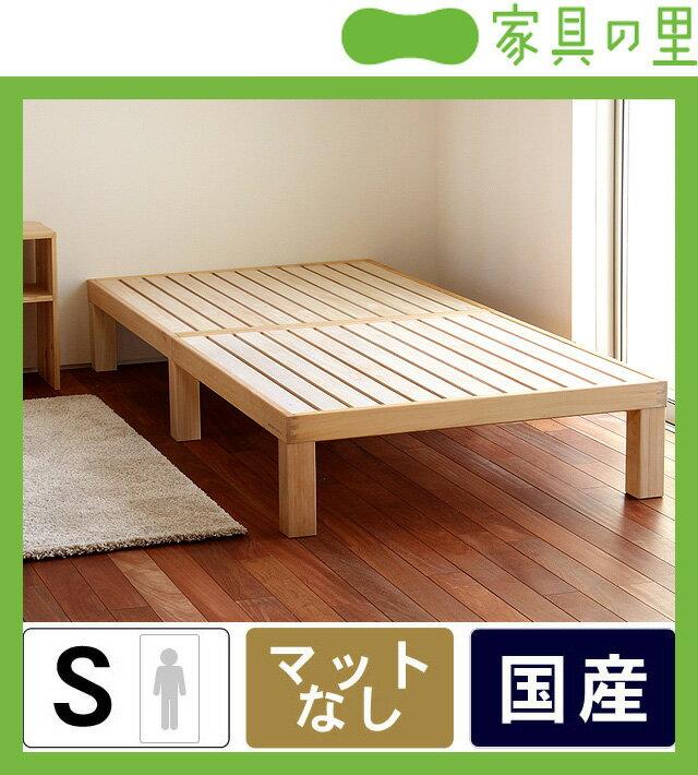 あ!かる〜い!高級桐材使用、組み立て簡単シンプルなすのこベッドシングルベッド フレームのみホームカミング Homecoming NB01 国産 シンプル シングル すのこ シングルベット 日本製 ベッドフレーム 高さ 調節 頑丈
