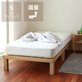 あ!かる〜い!高級桐材使用、組み立て簡単シンプルなすのこベッドシングルベッド 心地良い硬さのZTマット付ホームカミング Homecoming NB01※代引き不可 国産 シンプル シングル すのこ シングルベット 日本製