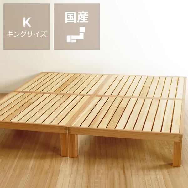 あ!かる〜い!高級桐材使用、組み立て簡単シンプルなすのこベッドキングサイズ(S×2)フレームのみホームカミング Homecoming NB01 国産 シンプル シングル すのこ キングベット 日本製 ベッドフレーム 高さ 調節