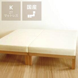 あ!かる〜い!高級桐材使用、組み立て簡単シンプルなすのこベッドキングサイズ(S×2)心地良い硬さのZTマット付ホームカミング Homecoming NB01※代引き不可 国産 シンプル シングル すのこ キングベ
