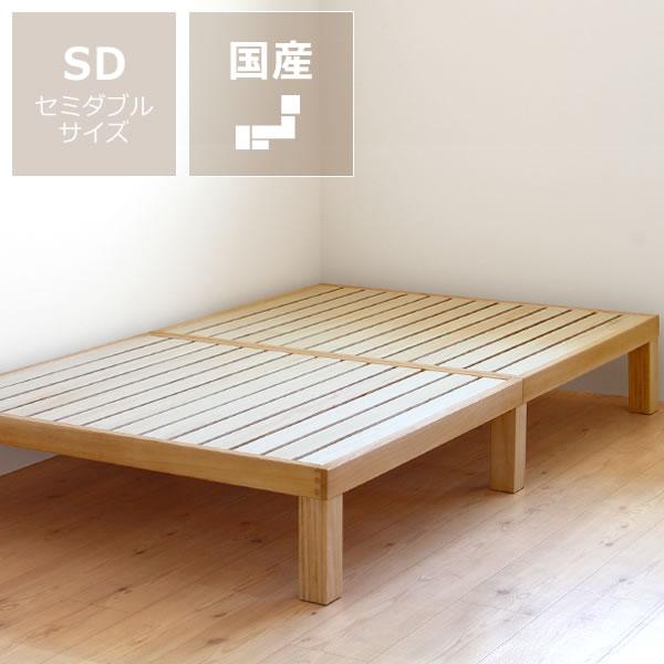 あ!かる〜い!高級桐材使用、組み立て簡単シンプルなすのこベッドセミダブルサイズ フレームのみホームカミング Homecoming NB01 国産 シンプル シングル すのこ セミダブルベット 日本製 ベッドフレーム 高さ 調節