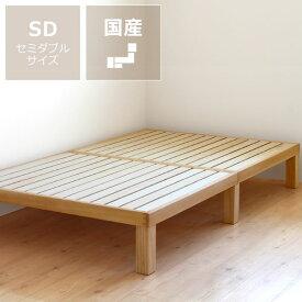あ!かる〜い!高級桐材使用、組み立て簡単シンプルなすのこベッドセミダブルサイズ フレームのみホームカミング Homecoming NB01 国産 シンプル すのこ セミダブルベット 日本製 ベッドフレーム 高さ 調節 頑丈 すの