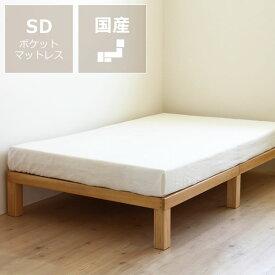 あ!かる〜い!高級桐材使用、組み立て簡単シンプルなすのこベッドセミダブルサイズポケットコイルマット付ホームカミング Homecoming NB01 国産 シンプル すのこ セミダブルベット 日本製 ベッドフレーム 高さ