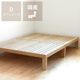 あ!かる〜い!高級桐材使用、組み立て簡単シンプルなすのこベッドダブルサイズ フレームのみホームカミング Homecoming NB01 国産 シンプル すのこ ダブルベット 日本製 ベッドフレーム 高さ 調節 頑丈 すのこベット