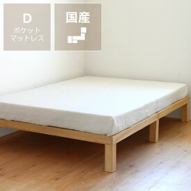 あ!かる〜い!高級桐材使用、組み立て簡単シンプルなすのこベッドダブルサイズ ポケットコイルマット付ホームカミング Homecoming NB01 国産 シンプル すのこ ダブルベット 日本製 ベッドフレーム 高さ 調節 頑丈 す