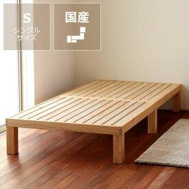 国産ひのき材使用、組み立て簡単シンプルなすのこベッドシングルベッド フレームのみホームカミング Homecoming NB01 国産 シンプル シングル すのこ シングルベット 日本製 ベッドフレーム 高さ 調節 頑丈