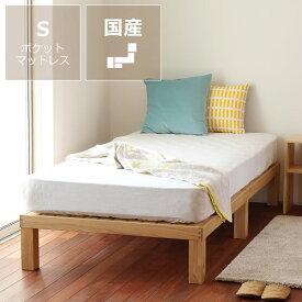 国産ひのき材使用、組み立て簡単シンプルなすのこベッドシングルベッド ポケットコイルマット付ホームカミング Homecoming NB01 国産 シンプル シングル すのこ シングルベット 日本製 ベッドフレーム 高さ 調