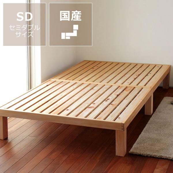 国産ひのき材使用、組み立て簡単シンプルなすのこベッドセミダブルサイズ フレームのみホームカミング Homecoming NB01 国産 シンプル すのこ セミダブルベッド 日本製 ベッドフレーム 高さ 調節 頑丈 すのこ