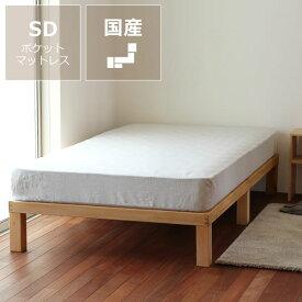 国産ひのき材使用、組み立て簡単シンプルなすのこベッドセミダブルサイズポケットコイルマット付ホームカミング Homecoming NB01 国産 シンプル すのこ セミダブルベッド 日本製 ベッドフレーム 高さ 調