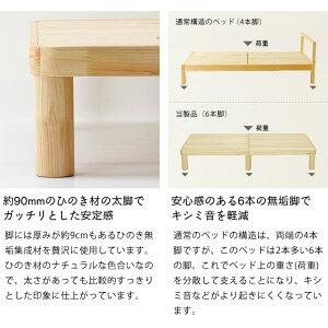 角丸のすのこベッドシングルベッドすのこベッドひのき材フレームのみ【シングルシングルベットナチュラル無垢日本製国産スノコベッドスノコベット無垢材シンプルモダンスノコベッド天然木フレームベッドフレームすのこベットひのきヒノキ】